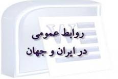 روابط عمومي در ايران و جهان