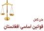 قانون اساسی افغانستان