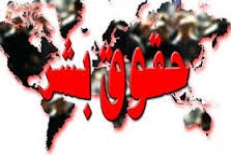 اسناد بین المللی حقوق بشر از دیدگاه اسلام