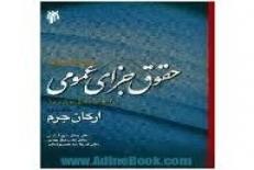حقوق جزاي عمومي اسلام